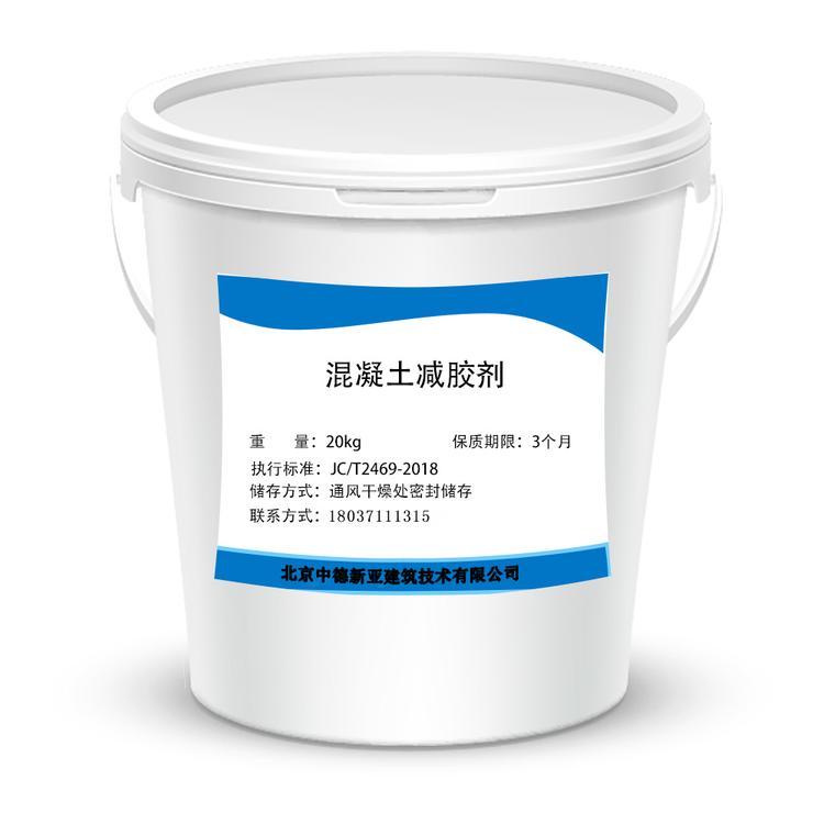 混凝土减胶剂对混凝土性能的影响