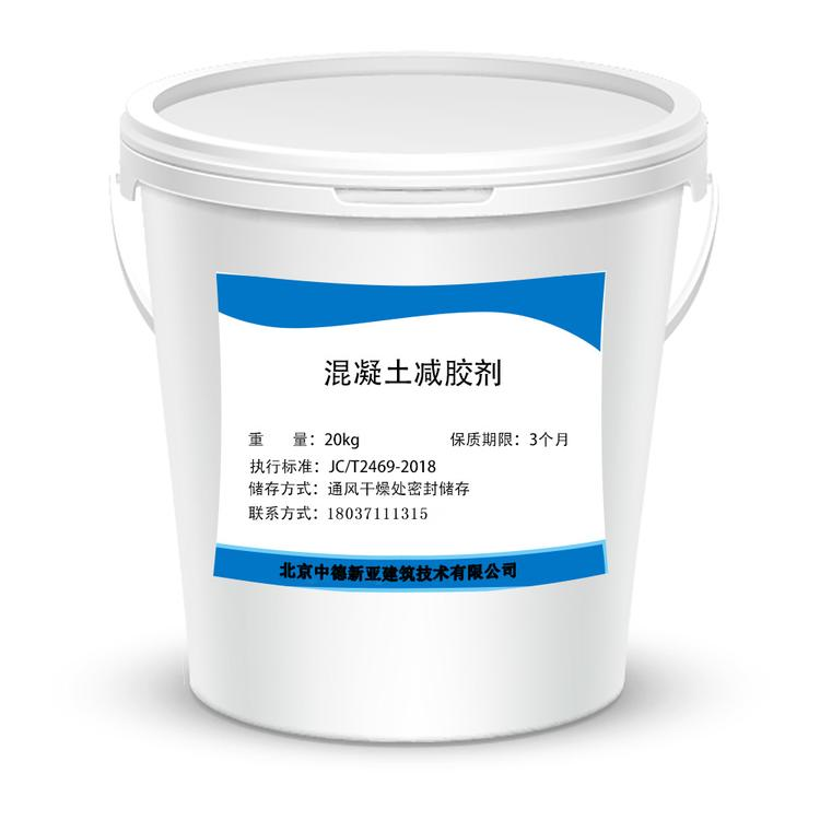 怎么正确使用混凝土减胶剂